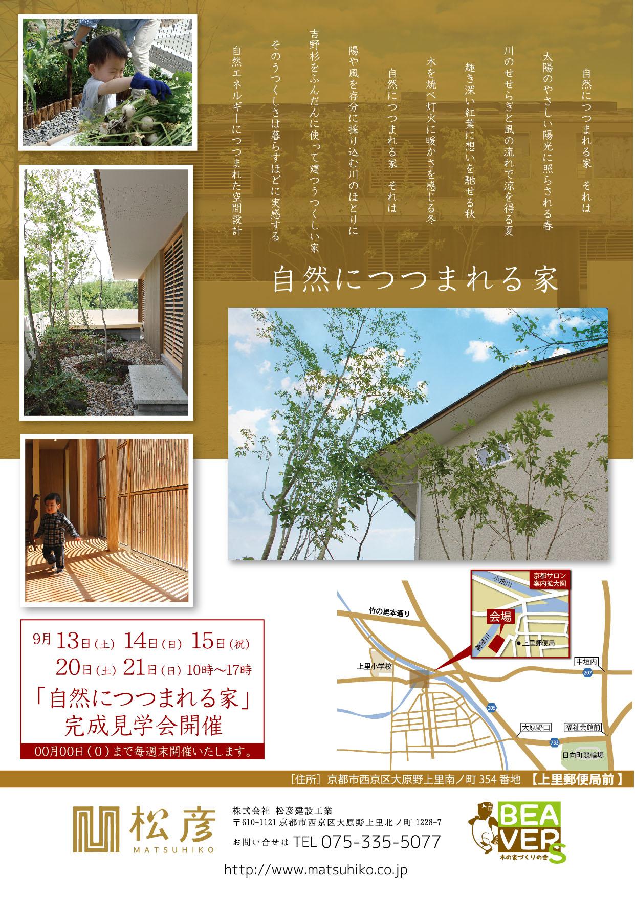 140700matsuhiko_kouzou_b