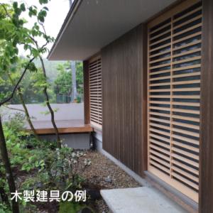 木製建具の例
